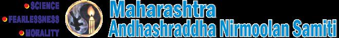 Maharashtra Andhashraddha Nirmoonan Samiti